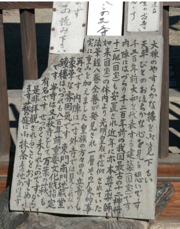 奈良 新薬師寺へ 会津八一の歌碑...